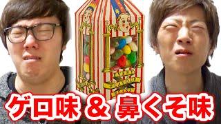 getlinkyoutube.com-百味ビーンズをかけたジャンケン対決!ゲロ味 & 鼻くそ味を食べるのはどっち!?