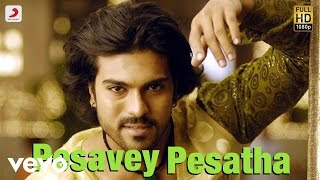 Maaveeran   Pesavey Pesatha Video | Ramcharan Tej, Kajal Agarwal