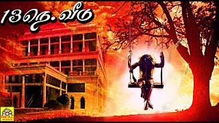 getlinkyoutube.com-Pathimoonam Number Veedu   Tamil Super Hit Horror Movie} HD  13aam Number Veedhu Horror Movie