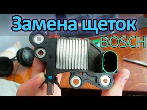 Замена щеток реле регулятора | Генератор BOSCH F000 BLO 652