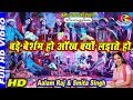 बड़े बेशर्म हो आँख क्यों लड़ाते हो Bade Besaram Ho Aankh Kyon Laraate Ho |  Aalam Raj & Smita SIngh