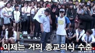 getlinkyoutube.com-춤추는곰돌【팝핀현준(POPPIN HYUN JOON)&팝핀존(POPPIN JOHN】 신의 팝핀