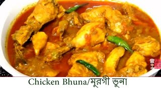 getlinkyoutube.com-Chicken Bhuna| Bangladeshi Bhuna chicken|মুরগী ভুনা