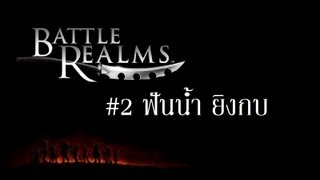 getlinkyoutube.com-CGG Battle Realms #2 ฟันน้ำ ยิงกบ