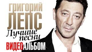 getlinkyoutube.com-Григорий ЛЕПС - ЛУЧШИЕ ПЕСНИ /ВИДЕОАЛЬБОМ/