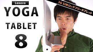 getlinkyoutube.com-最強タブレット!?3G SIMロックフリータブレット「Lenovo YOGA TABLET 8」がキター!