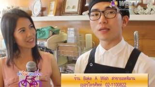 getlinkyoutube.com-รายการ พากินพาเที่ยว ร้าน Bake a wish ออกอากาศ วันที่ 13-05-59