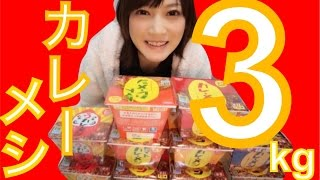 "getlinkyoutube.com-【大食い】カレーメシ10箱 3kgたべるよ!【木下ゆうか】""7lb""Instant Curry Rice | Japanese girl did Big Eater Challenge"