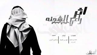 getlinkyoutube.com-شيلة:اثر راعي الشحنه مثل راعي الوسواس[آداء:فهد بن فصلا] #2017
