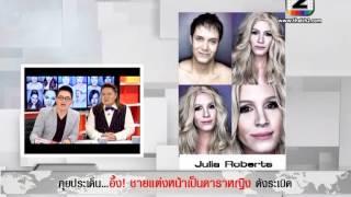 getlinkyoutube.com-อึ้ง! ชายแต่งหน้าเป็นดาราหญิง ดังระเบิด สดใหม่ไทยแลนด์ ช่อง2