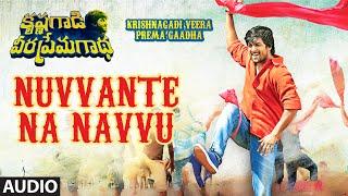 Nuvvante Na Navvu Full Song (Audio) || Krishnagadi Veera Prema Gaadha (KVPG) || Nani, Mehr Pirzada
