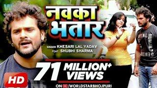 HD VIDEO #Khesari_Lal & Shubhi_Sharma - #नवका_भतार - Navka Bhatar - Bhojpuri Songs 2018 width=