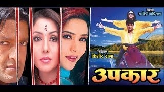 getlinkyoutube.com-Nepali Movie UPAKAAR