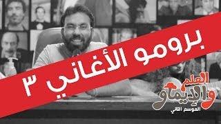 برومو أغاني مصرية 3 - العلم والإيماو الموسم الثاني
