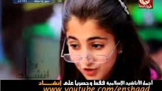 getlinkyoutube.com-بين المزح وبين الجد - ديمة بشار -قناة طيور الجنة