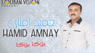 getlinkyoutube.com-HAMID AMNAYJadid 2016 - BOUKA BOUKA - [Official music] JADID 2016