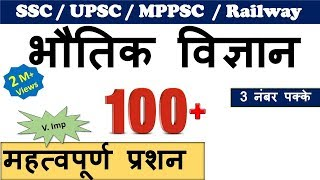 Science GK : Physics   Science Questions Quiz for SSC , Railway, Bank