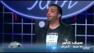 getlinkyoutube.com-Arab Idol - تجارب الاداء - سيف عامر