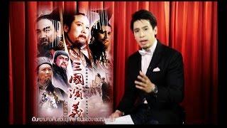 getlinkyoutube.com-Chinese Story-中国故事- TCCTV-ครูพี่ป๊อป-สามก๊ก-จู กัด เหลียง-ขงเบ้ง-บุคคลสำคัญของจีน (1/6)