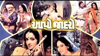 getlinkyoutube.com-Aapo Jadro | 1979| Gujarati Full Movie | Vikram Gokhale, Sushma Verma