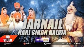 ਹਰੀ ਿਸੰਘ ਨਲਵਾ   Hari Singh Nalwa   Dhadi Balbir Singh Paras   ISHERTV