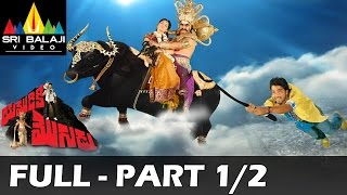 Yamudiki Mogudu Full Movie (2012) - Part 1/2 - Allari Naresh, Richa Panai - 1080p