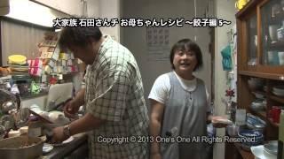 getlinkyoutube.com-【石田さんチのレシビ】ぎょうざ編No.05