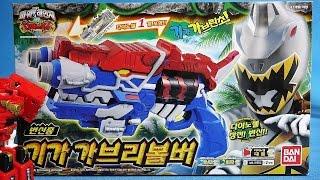 getlinkyoutube.com-파워레인저 다이노포스 기가브리볼버 오픈박스 unboxing Power rangers dino charge toy
