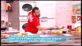 getlinkyoutube.com-Entertv: Μπουτάκι από αρνί στο φούρνο από τον Βασίλη Καλλίδη