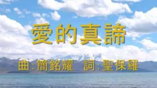 getlinkyoutube.com-愛的真諦 (女聲二重唱)