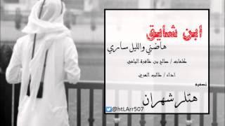 getlinkyoutube.com-شيلة ابن شايق هاضني والليل ساري _ اداء / طالب المري