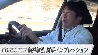 getlinkyoutube.com-FORESTER 新井敏弘 試乗インプレッション