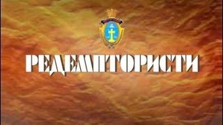 Редемптористи (1 і 2 серії)
