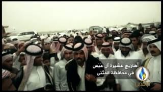 getlinkyoutube.com-#قناة الرافدين  | أهازيج عشيرة آل عَبَس في محافظة المثنى