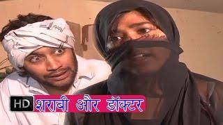 getlinkyoutube.com-Doctor And Sarabi Ladai || शराबी और डॉक्टर की लड़ाई || Manish Mast Haryanvi Comedy