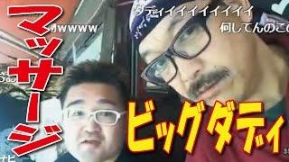 getlinkyoutube.com-【野田草履】 浅草のビッグダディの店でマッサージを受ける(ニコ生)