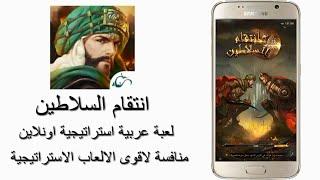 getlinkyoutube.com-لعبة انتقام السلاطين لعبة عربية عسكرية استراتيجية منافسة لكلاش اوف كلانس