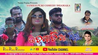 Utpatia Pila// New Sambalpuri Comedy// PP Production