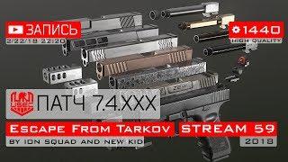 🎮 [ОБЗОР ПАТЧА] Escape From Tarkov! 7.4.XXX! [ВЕЧЕРНИЙ] [#59]