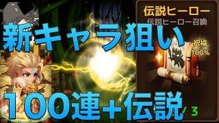 getlinkyoutube.com-【ワンタク】新キャラ狙いの100連!!!