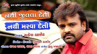 Nathi Jivava Deti Nathi Marava Deti   Rakesh Barot   New Gujarati Sad Song