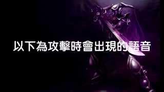 getlinkyoutube.com-英雄聯盟LOL - 易大師不負責任語音翻譯