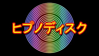 getlinkyoutube.com-【閲覧注意】恐怖!ヒプノディスクで目がぐにゃぐにゃになる動画【麻薬・デジタルドラッグFullHD】