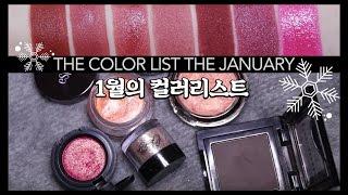 getlinkyoutube.com-(ENG) 1월의 컬러 리스트🎨 / 글리터 섀도우,립스틱 추천   WOORIN