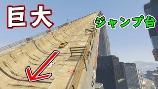 【GTA5】超長い滑り台をいろいろな車で下る!