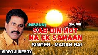 Sab Din Hot Na Ek Samaan I Bhojpuri Nirgun By MADAN RAI I Full Video Songs Juke Box