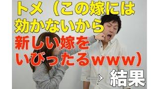 getlinkyoutube.com-【スカッとする話】トメ(この嫁には効かないから新しい嫁をいびったるwww)→ 結果【GJ】
