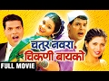 Chatur Navara Chikani Bayko Full Length Movie