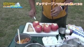 getlinkyoutube.com-【吉川プロ】焼きリンゴがダッチオーブンで簡単に作れます。