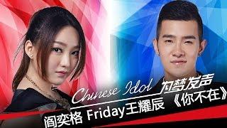 getlinkyoutube.com-王耀晨PK阎奕格《你不在》-中国梦之声第二季第7期双杀之夜Chinese Idol